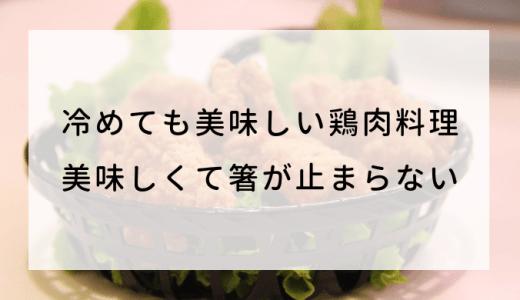 冷めても美味しい鶏肉料理!美味しくて箸が止まらない絶品レシピ!