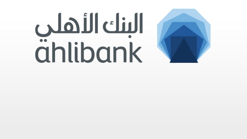 Ahlbank announces net profit of QR680.06mn for year ended 2020