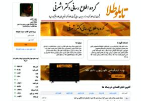قیمت زنده طلا دکتر اشرفی
