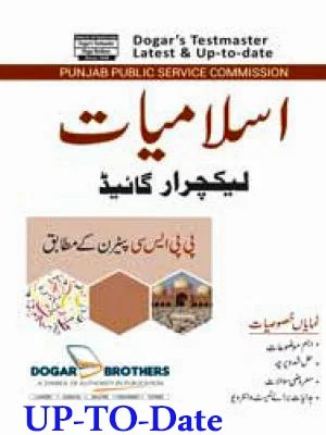 PPSC Preparation Books For Lecturers 2019