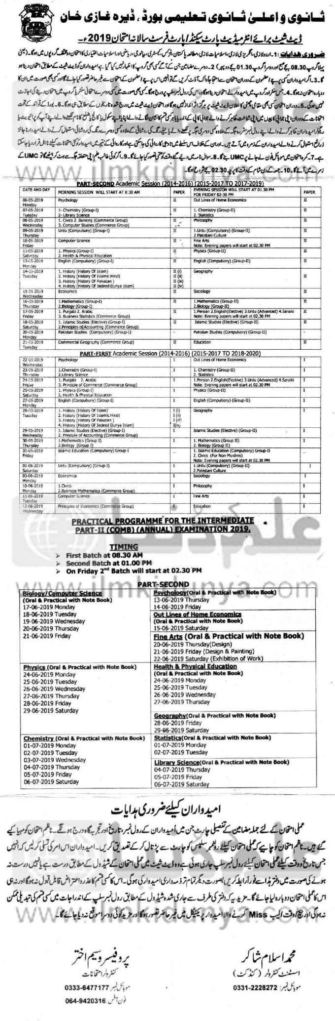 Date Sheet of 2nd year 2019-2nd part FA/F Sc