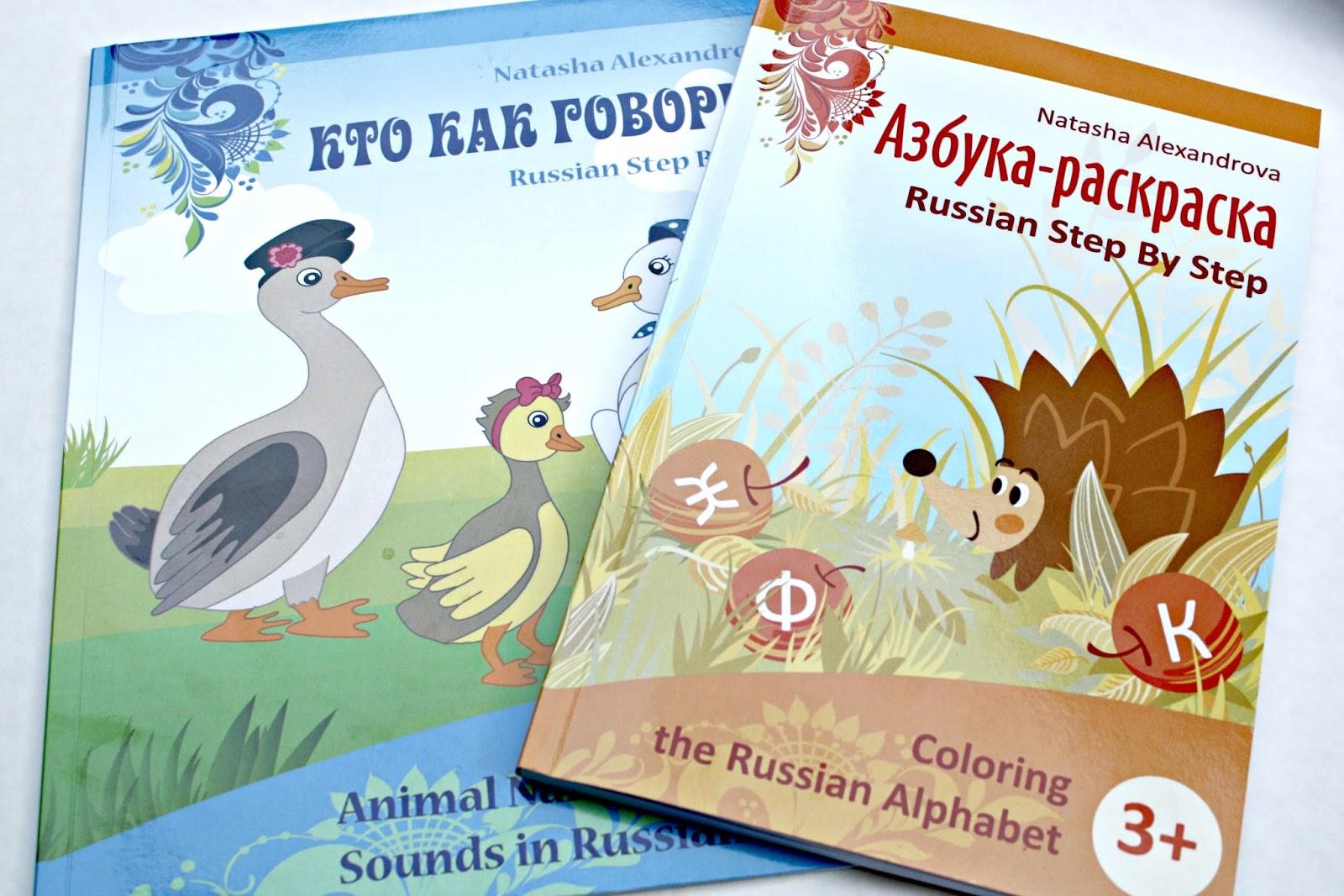 Educators Russian Language And