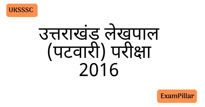 Uttarakhand Lekhpal Patwari 2016 Exam Paper