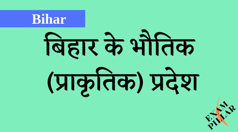 Physical Region of Bihar