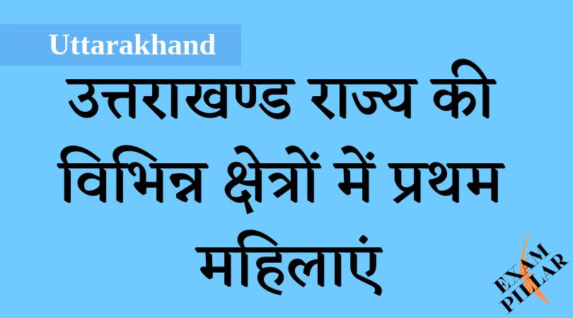 First Women in Uttarakhand