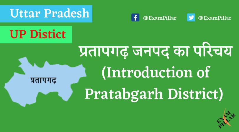 Pratabgarh District of Uttar Pradesh (U.P.)