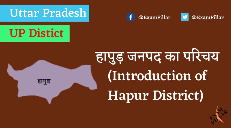 Hapur District of Uttar Pradesh (U.P.)
