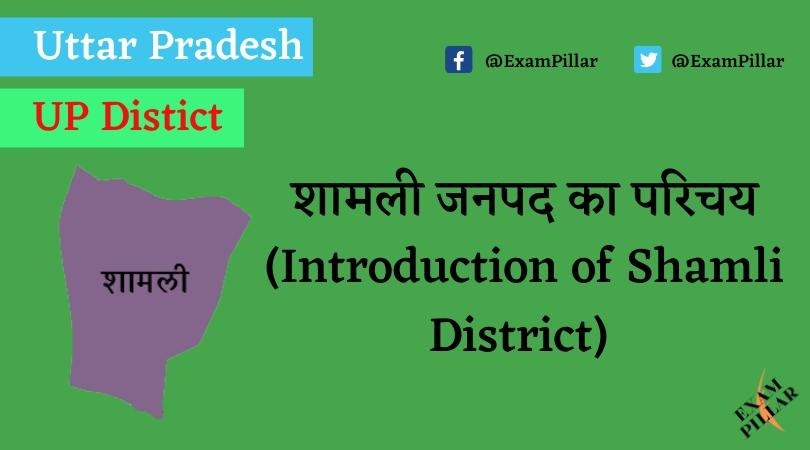 Shamli District of Uttar Pradesh (U.P.)
