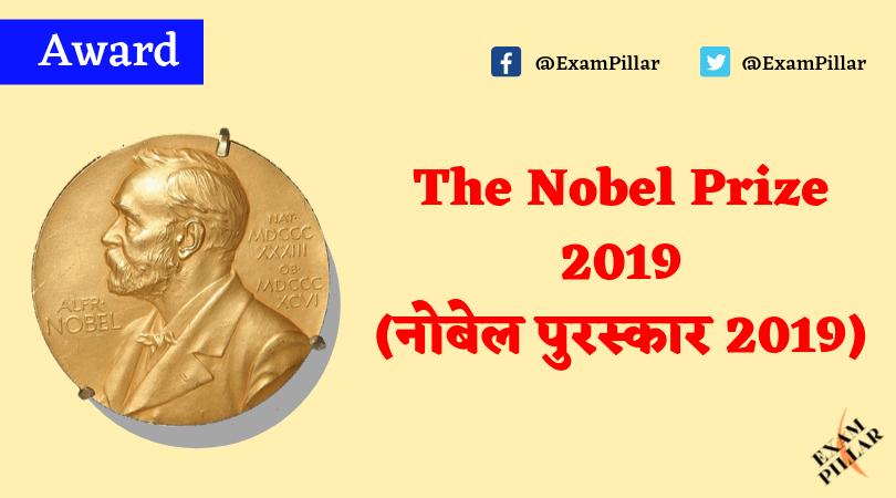 The Nobel Prize 2019