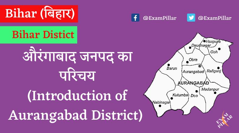 Aurangabad District of Bihar