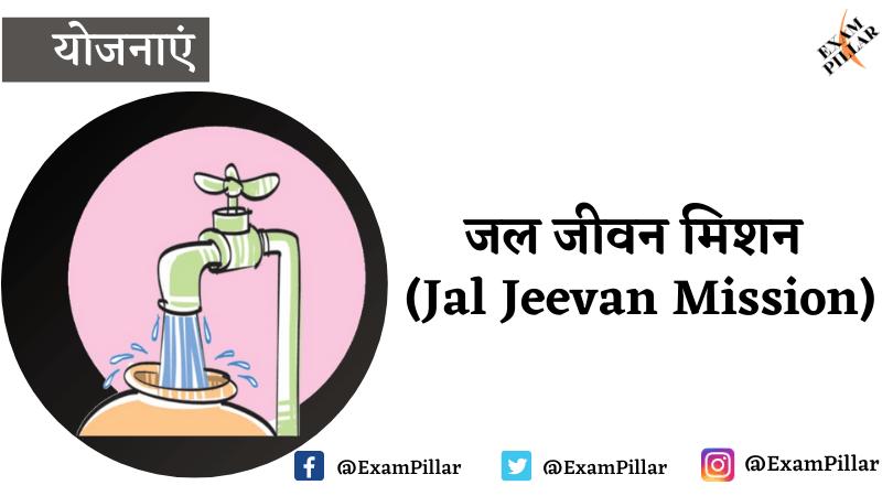 Jal Jeevan Mission