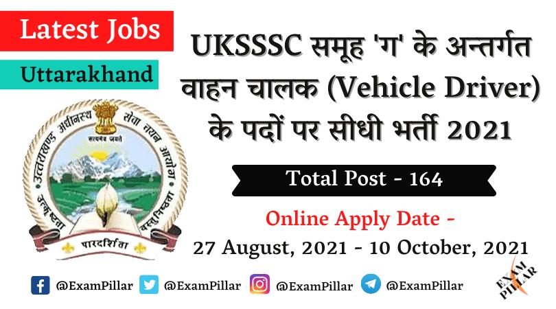 UKSSSC Vehicle Driver Recruitment 2021