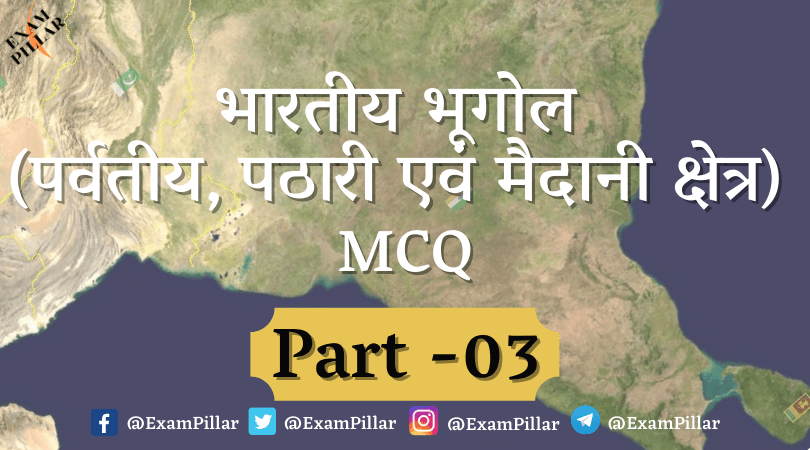 Indian Geography (Hilly, Plateau & Plain Areas) MCQ