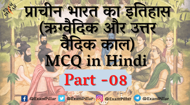 Ancient India History (Indus Valley Civilization) MCQ