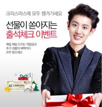 O_LotteDFS_141226_ChanYeol