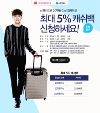 O_LotteDFS_141226_Chen1