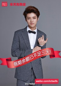 W_LotteDFS_141005_LuHan