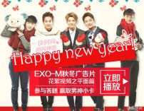 W_meilishuo_141230_EXO-M1