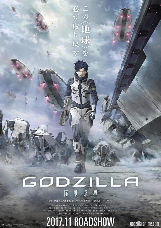 Poster for godzilla monster world