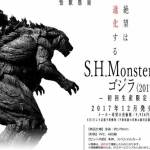 S.H. MonsterArts Godzilla: Monster Planet Announced!