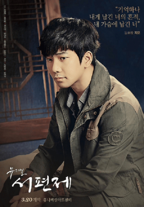 G.O-musical-solo-chara-poster