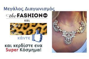 Διαγωνισμος facebook thefashion.gr με δωρο ενα Κοσμημα