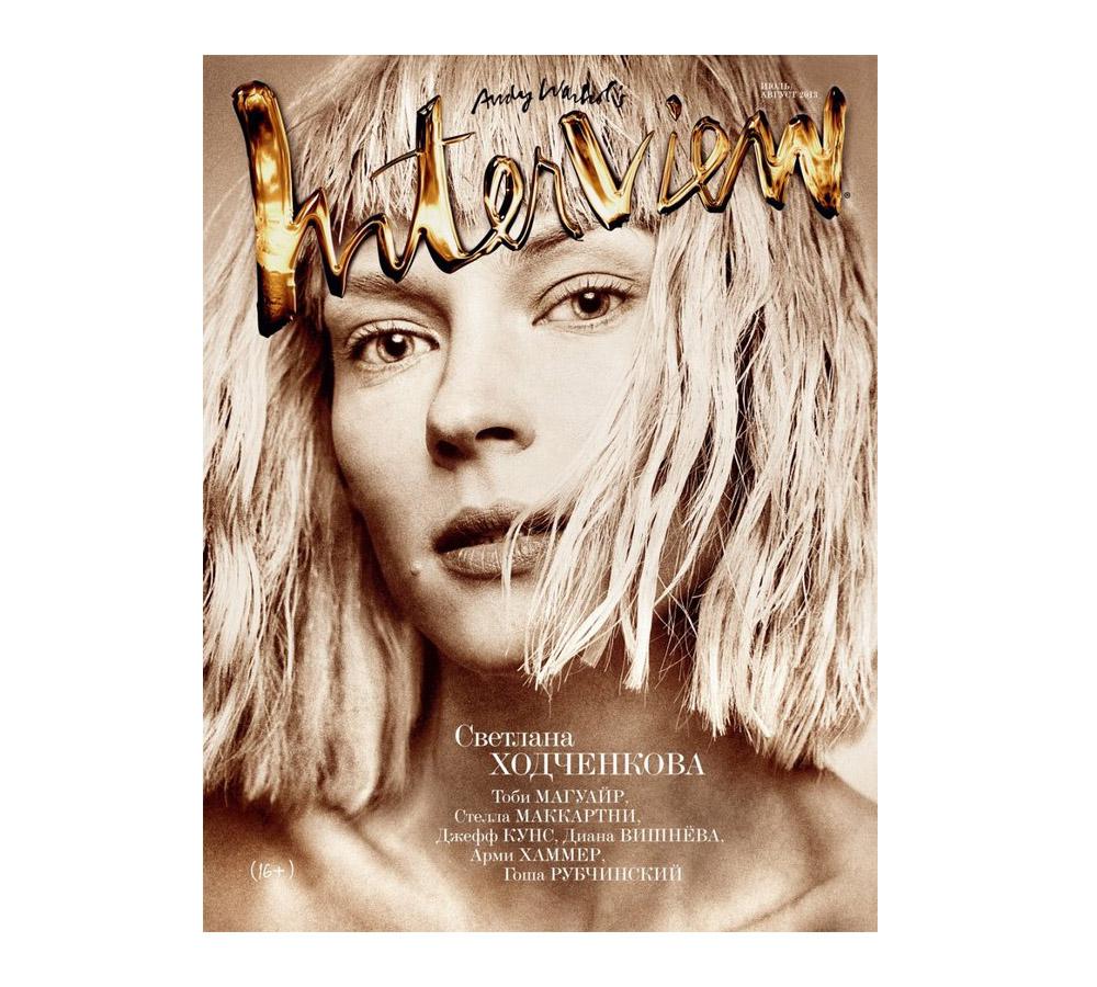 https://i2.wp.com/thefashionography.com/wp-content/uploads/2013/06/svetlana-khodchenkova-for-interview-russia-julyaugust-2013.jpg