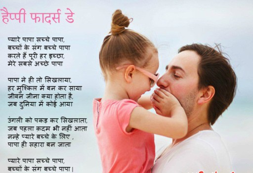 Fathers Day Poems In Hindi