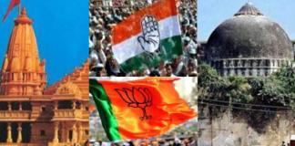 Congress Loses Trust on Supreme Court Post Rafale Verdict, Demands JPC in Ram Mandir Case