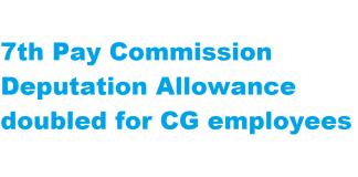 7th Pay Commission Deputation Allowance