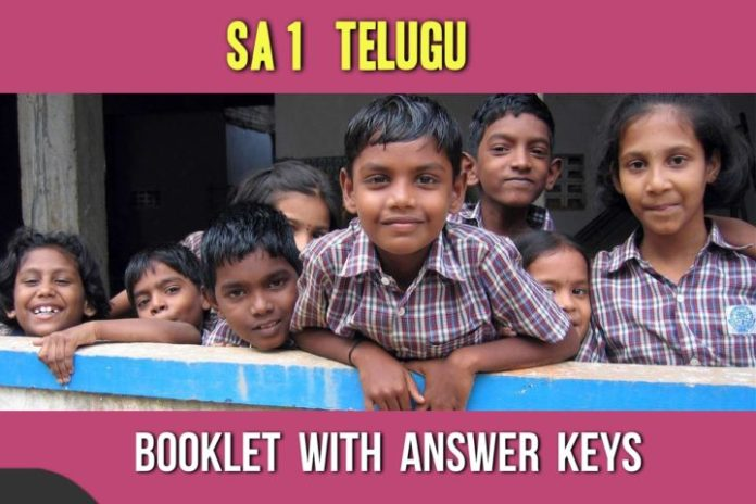 SCERT AP SA 1 Telugu Objective Answer Key Sheet Solutions released