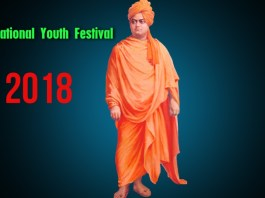 5 Day National Youth Festival 2018 starts from 12 January