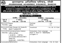 Jharkhand Secondary (10th Class) Time Table 2018 schedule at jac.nic.in