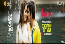 Ravi Teja Touch Chesi Chudu Movie Manasa Song Released