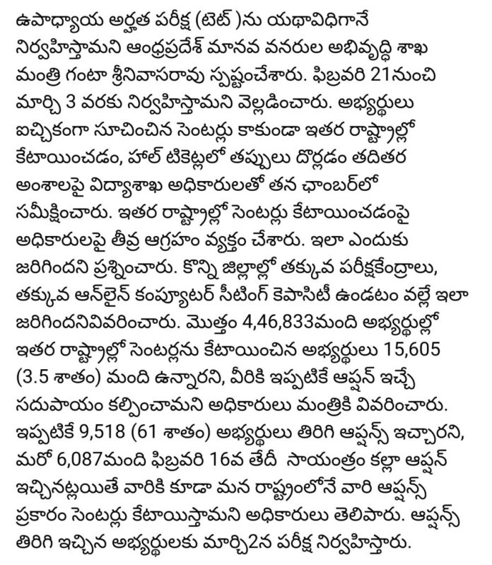 AP TET Change new Exam Centre instead Alloted centre at aptet.apcfss.in