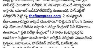 Telangana TS EAMCET 2018 Online Practice Test Papers and App released