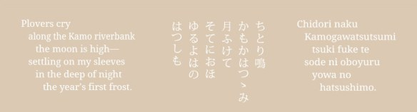 Rengetsu_povers_poem
