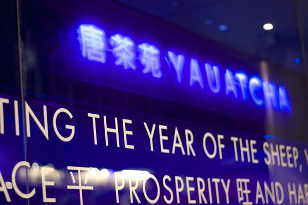 Yauatcha Shop