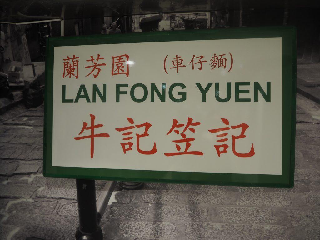 Lan-Fong-Yuen-TST