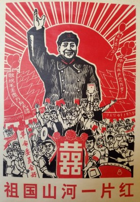 Cultural Revolution Poster (1) - The Foreign Analyst