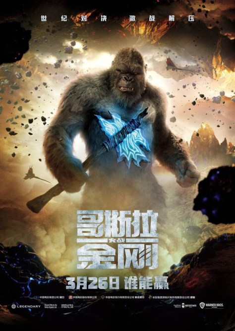 Godzilla vs Kong Neon International Poster
