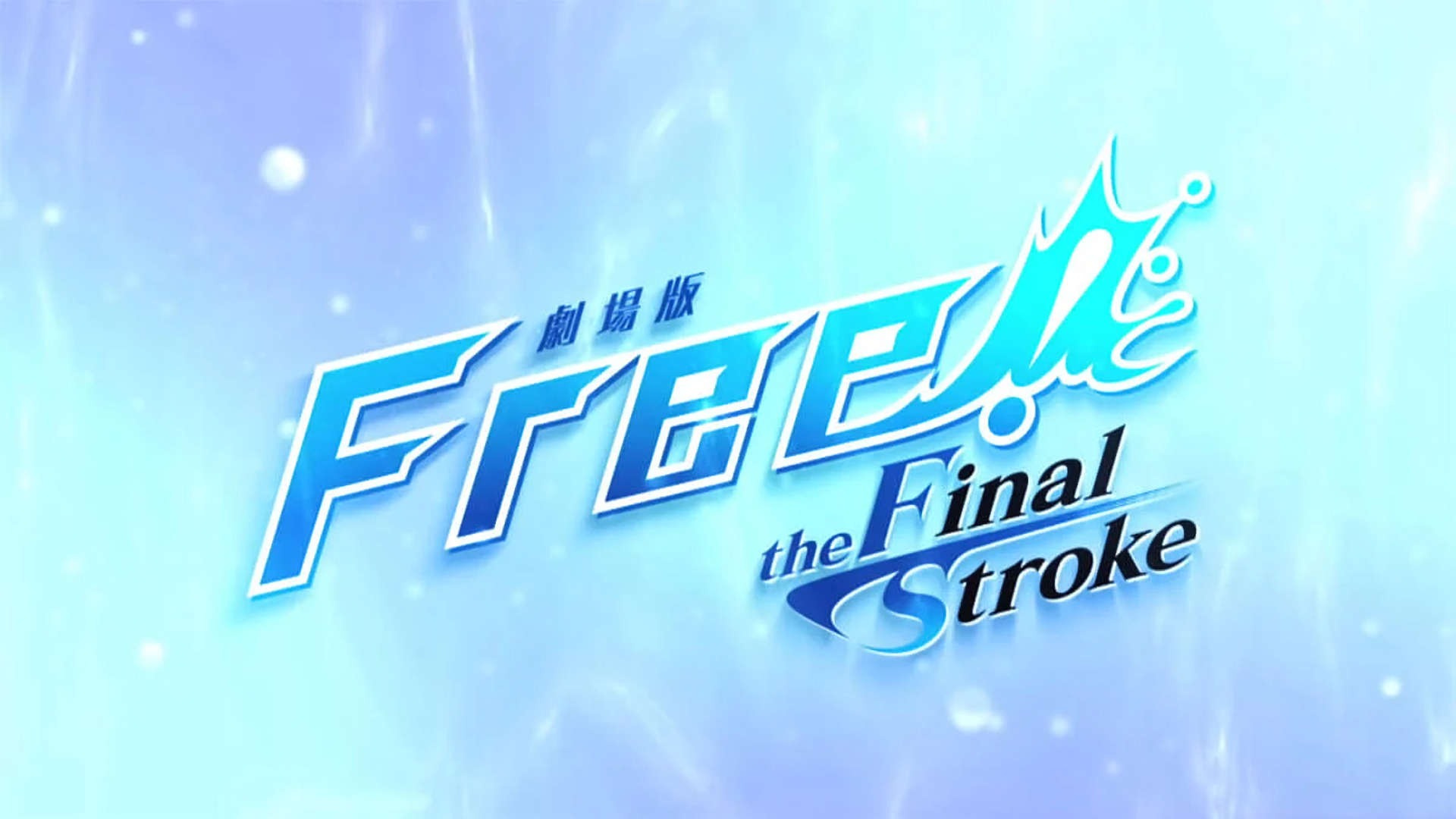 Free! The Final Stroke – Take Your Marks With The New Trailer!