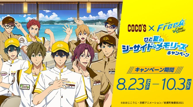 Free! Joins Forces With Coco's For The Final Stroke