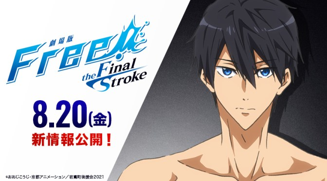 Free! The Final Stroke – New Character Arts Unveiled