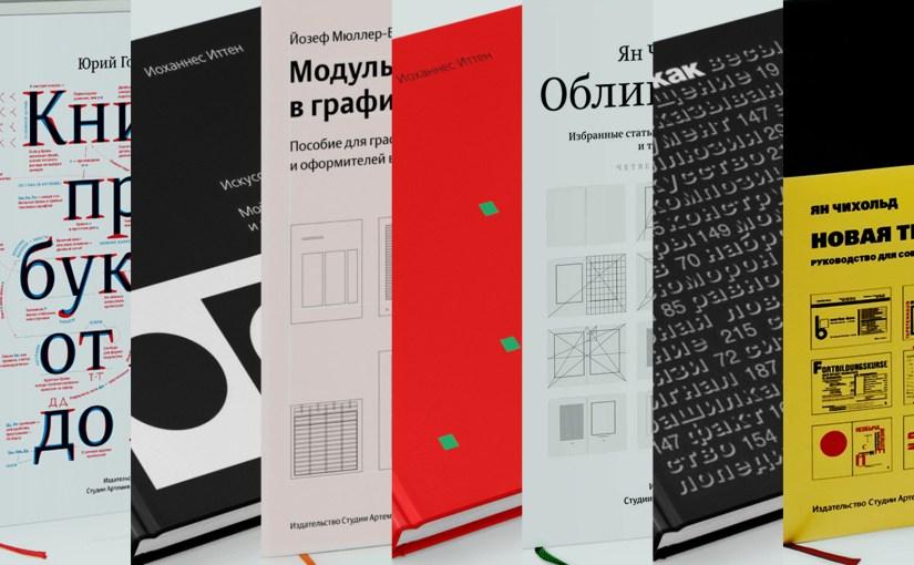 📚 Минимальный список книг, необходимый каждому дизайнеру