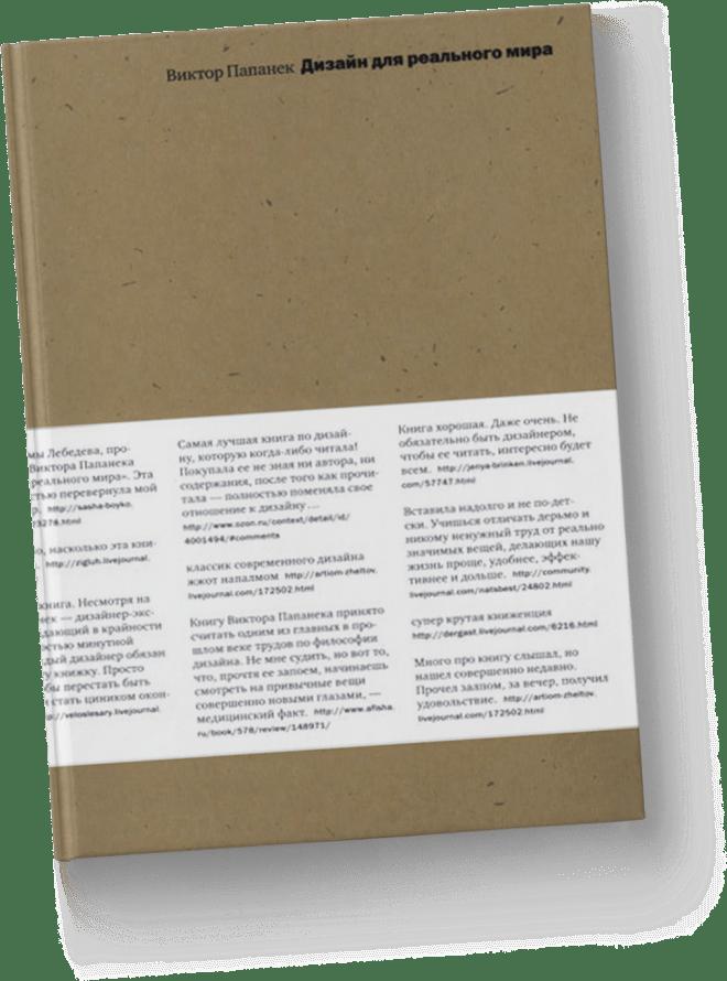 Виктор Папанек «Дизайн для реального мира»