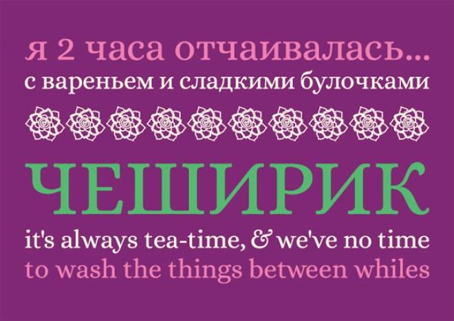 Alice бесплатный шрифт от Cyreal