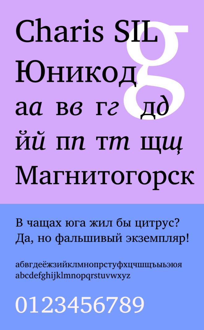 Charis SIL бесплатный шрифт от SIL International