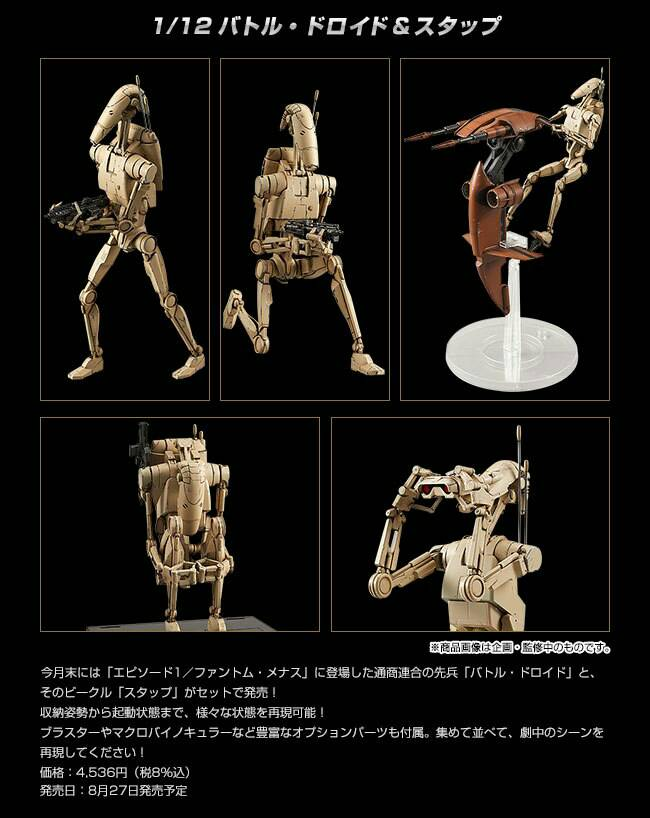 Image result for Bandai Star Wars 1/12 Battle Droid & Stap Model kit