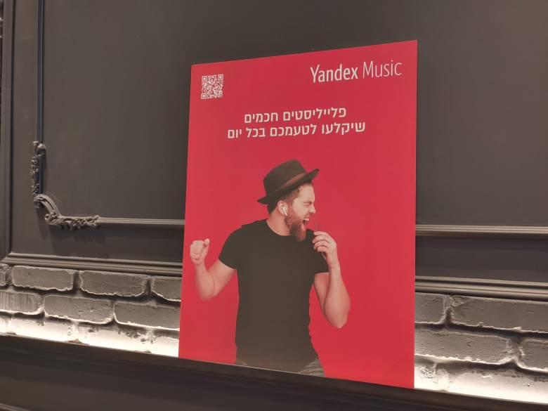 yandex-music-7